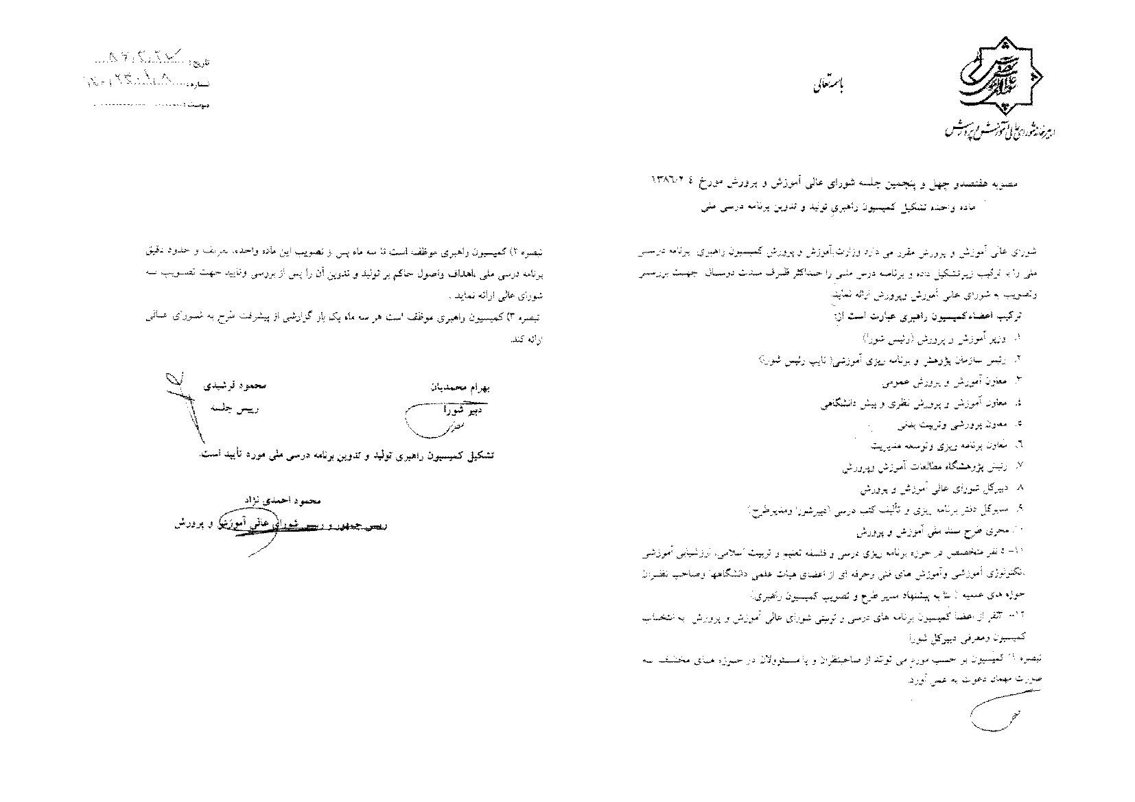 برنامه ساخت کارت ملی جعلی صفحه اول شناسنامه رهبری. خاتمی. احمدی نژاد. جنتی و سیدحسن خمینی/ گزارش تصویری